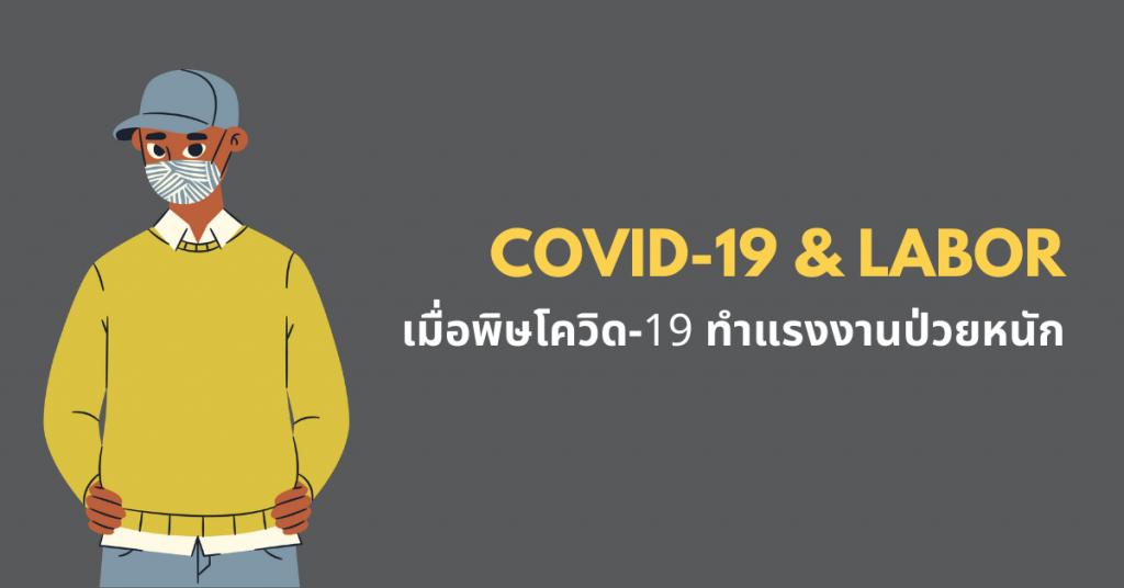 เมื่อพิษโควิด-19 ทำแรงงานป่วยหนัก