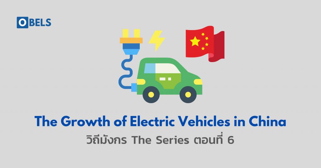 วีถีมังกร ตอนที่ 6 The growth of electric vehicles in China